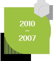2010~2007 연혁