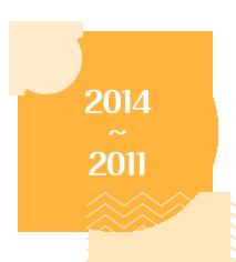 2014~2011 연혁