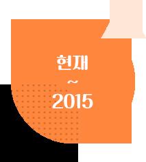 2015~현재 연혁